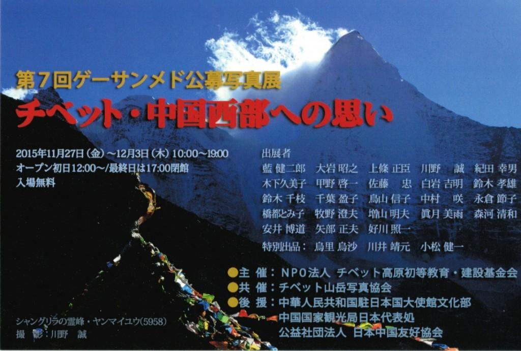 tibeta